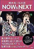 櫻井翔×松本潤 NOW & NEXT (J-GENERATION 2021年8月号増刊) - ジャニーズ研究会