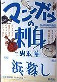 マンボウの刺身―房州西岬浜物語