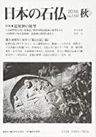 日本の石仏 No.159(2016年秋) 特集:道祖神の祖型