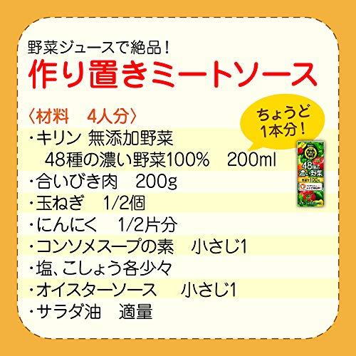 『キリン 無添加野菜 48種の濃い野菜 200ml×24本』の5枚目の画像