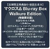 【店舗限定特典あり・初回生産分】マクロスΔ Blu-ray Box Walkure Edition (特装限定版) + 初回仕様/封入特典:(1)特典Disc (2)ワルキューレフォトブック(52P予定) (3)豪華アートBOX(キャラクター原案 <実田千聖(CAPCOM)> 描き下ろし)(4)特製デジジャケット (キャラクターデザイン <まじろ>描き下ろし) + B2タペストリー&56mm缶バッジ5個セット (描き下ろし「ワルキューレ 水着ver.」) 付き