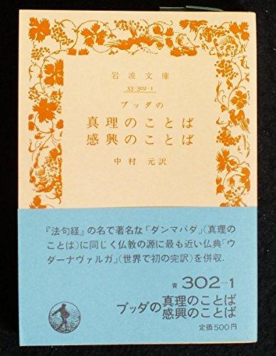 ブッダの真理のことば感興のことば (1978年) (岩波文庫)