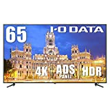 I-O DATA 65型 4K モニター 高輝度 広視野角 ADSパネル HDR10 HDMI×3 DisplayPort×1 アナログRGB×1 リモコン付 3年保証 EX-LD4K652DB