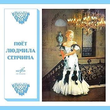Поёт Людмила Сенчина