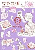 ワカコ酒 8 (ゼノンコミックス)