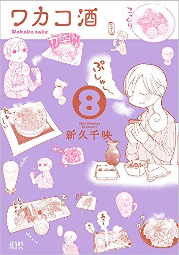 ワカコ酒 8 (ゼノンコミックス)の詳細を見る