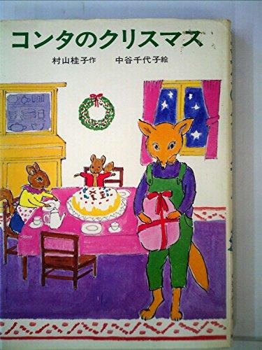 コンタのクリスマス (1978年) (あかね幼年どうわ)の詳細を見る