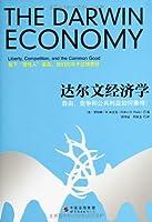 达尔文经济学:自由、竞争和公共利益如何兼得?