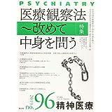 精神医療96号: 医療観察法~改めて中身を問う