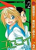 ニセコイ【期間限定無料】 2 (ジャンプコミックスDIGITAL)