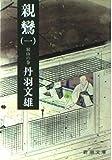 親鸞 1 叡山の巻 (新潮文庫 に 1-14)