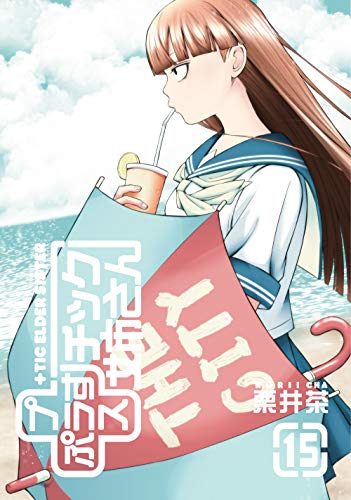 +チック姉さん(15) (ヤングガンガンコミックス)の詳細を見る
