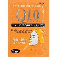 フェイスマスク コエンザイムQ10 まとめ買い プレゼント フェイスパック (300枚)