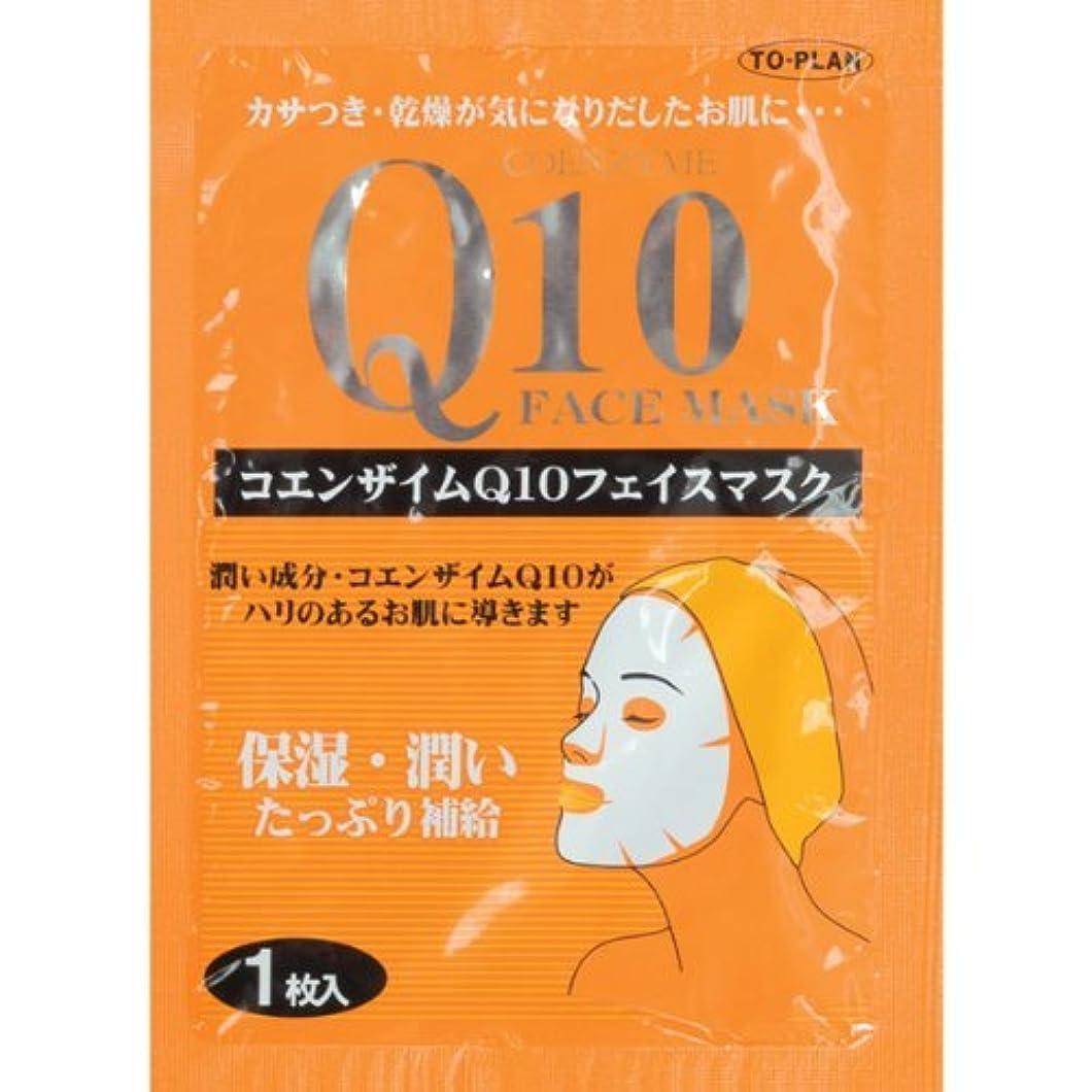 軽食たくさん民間フェイスマスク コエンザイムQ10 まとめ買い プレゼント フェイスパック (100枚)
