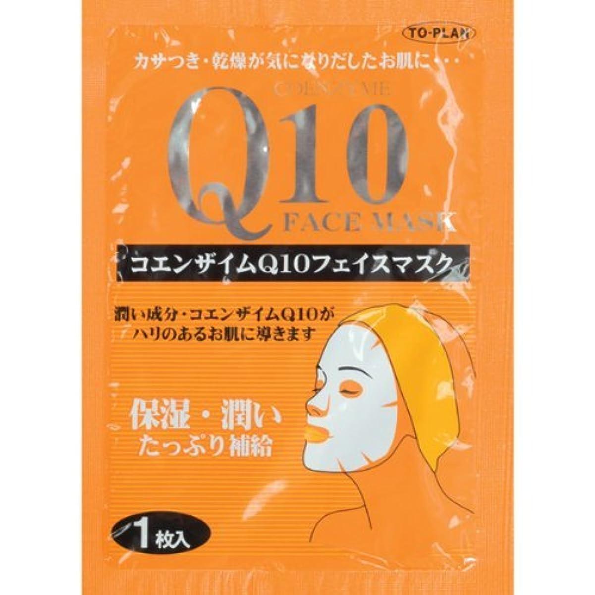 花瓶ありそうパラメータフェイスマスク コエンザイムQ10 まとめ買い プレゼント フェイスパック (50枚)