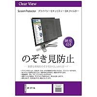 メディアカバーマーケット HP 27f 4k [27インチ(3840x2160)] 機種で使える【プライバシー フィルター】 左右からの覗き見防止 ブルーライトカット