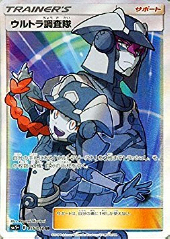 Pokemon card game SM  ultra research group (SR) ultra force B079DSVH8N Neuankömmling | Kaufen Sie online