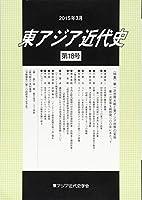東アジア近代史 第18号 特集:第一次世界大戦と東アジア世界の変容 第一次世界大戦勃発