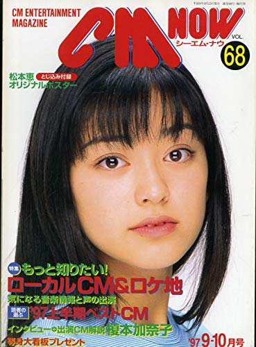 CM NOW (シーエム・ナウ) 1997年 VOL.68 [9-10月号] [雑誌] (CM NOW)