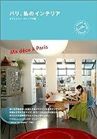 パリ、私のインテリア