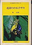 北国のオオムラサキ (1980年) (こみねライブラリー)