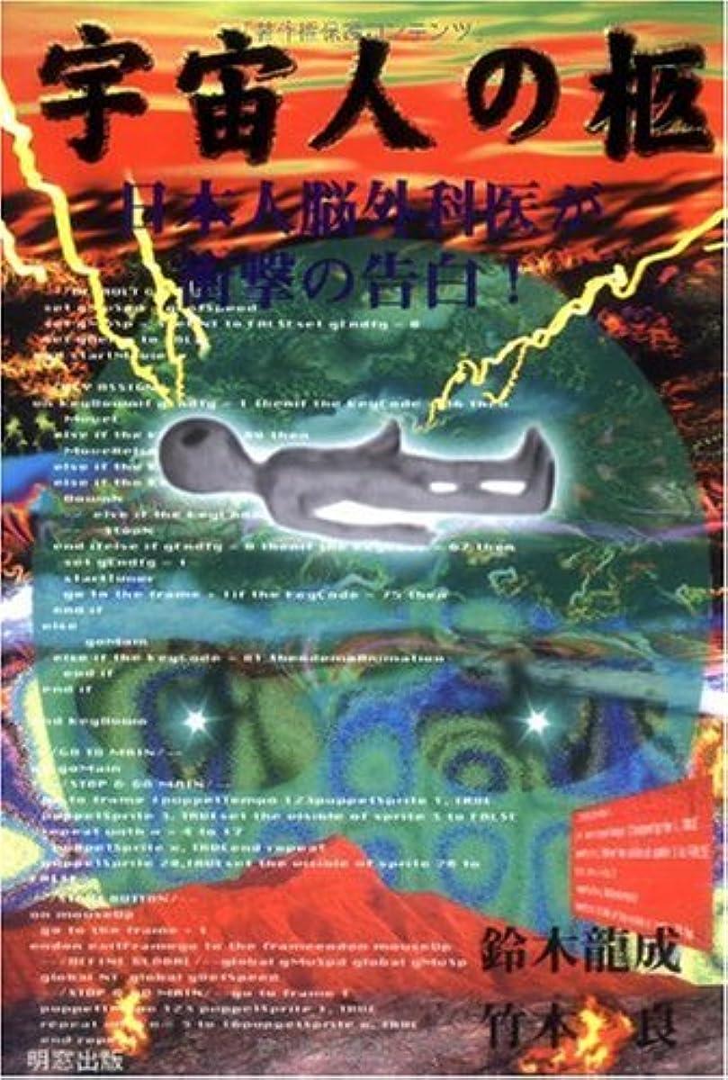 不振記念スタンド宇宙人の柩―日本人脳外科医が衝撃の告白!