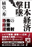 日本経済撃墜 -恐怖の政策逆噴射-