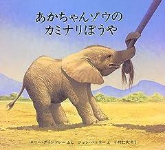 あかちゃんゾウのカミナリぼうや (児童図書館・絵本の部屋)