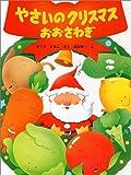 やさいのクリスマスおおさわぎ (PHPわたしのえほんシリーズ)