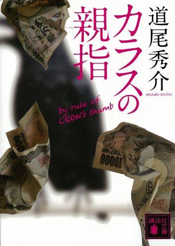 カラスの親指 by rule of CROW's thumb (講談社文庫)
