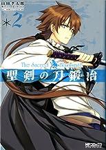 聖剣の刀鍛冶(ブラックスミス) 2 (MFコミックス アライブシリーズ)