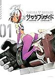 サクラブリゲイド(1) (シリウスコミックス)