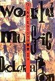 ワールド・ミュージック宣言