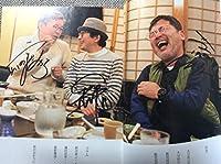 限定1冊 水曜どうでしょうのおじさんたち サイン本 鈴井貴之 藤村 嬉野 直筆サイン入 大泉洋