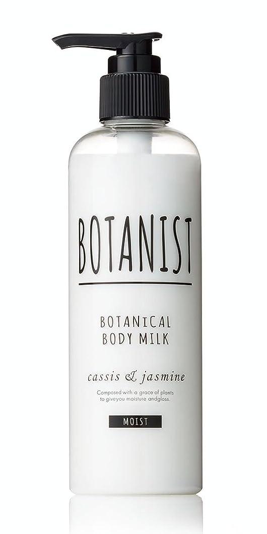 慣れている交換バストBOTANIST ボタニカル ボディーミルク モイスト 240mL