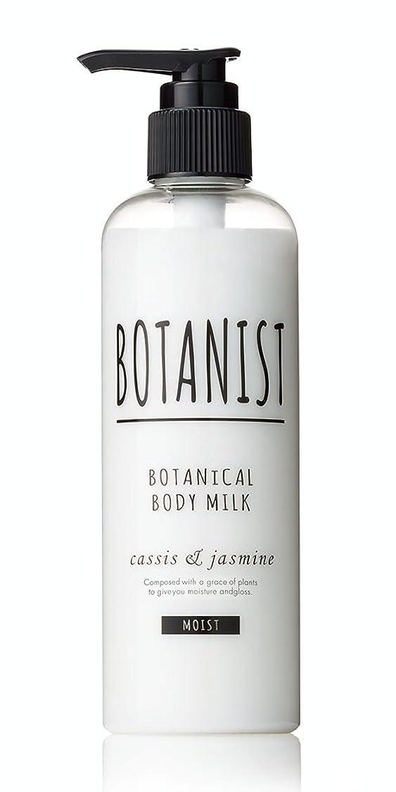 重要調和のとれた肌寒いBOTANIST ボタニカル ボディーミルク モイスト 240mL