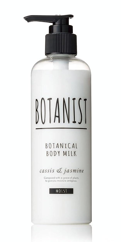 何十人も寛容な反応するBOTANIST ボタニカル ボディーミルク モイスト 240mL