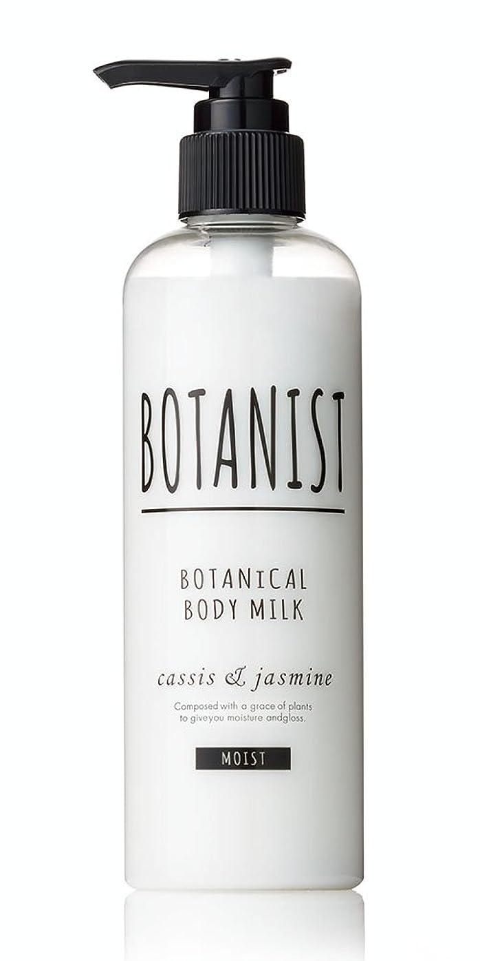 知らせるイースターアスレチックBOTANIST ボタニカル ボディーミルク モイスト 240mL