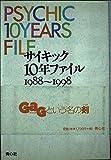 サイキック10年ファイル―1988~1998