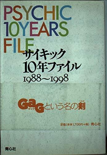 サイキック10年ファイル―1988~1998の詳細を見る