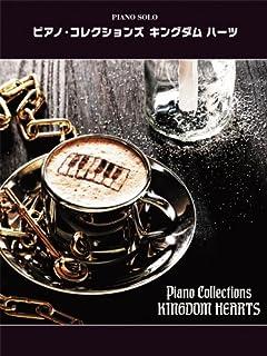 ピアノソロ ピアノコレクションズ キングダムハーツ