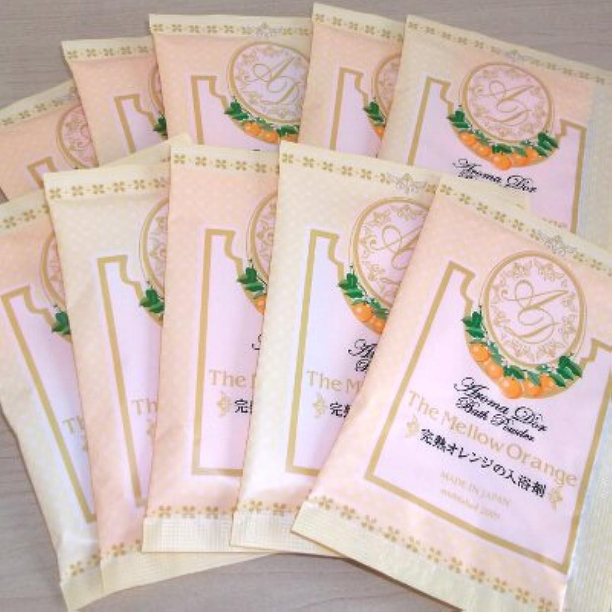 雨の三番これまでアロマドール 完熟オレンジの香り 10包セット