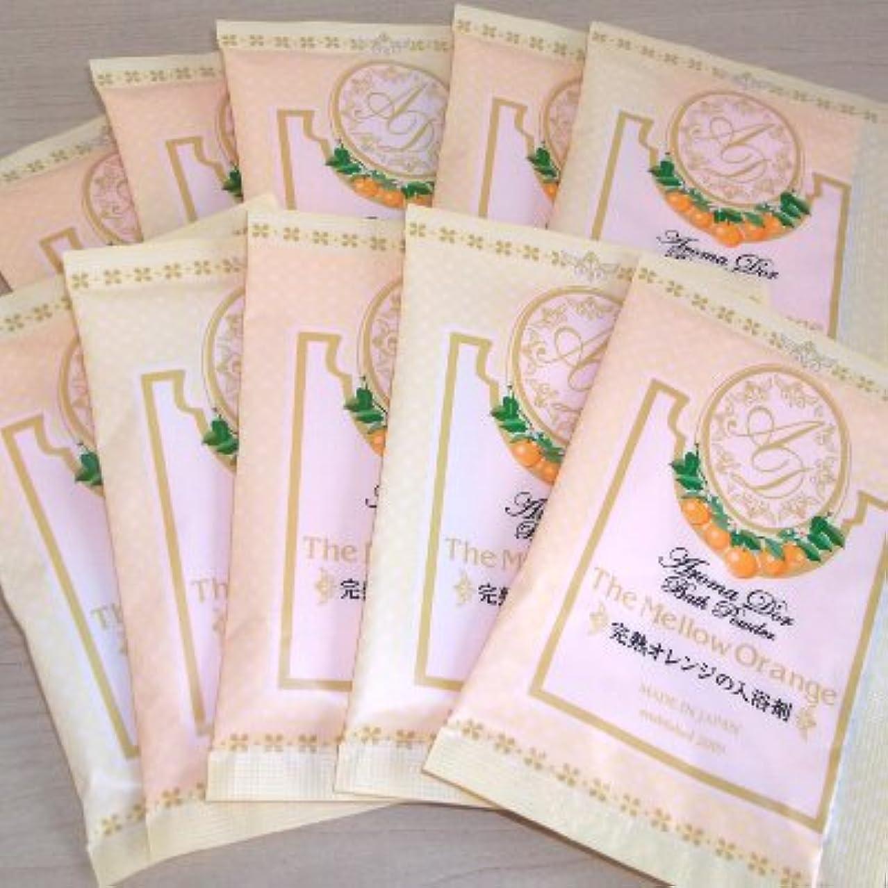 寝室を掃除する意識的極貧アロマドール 完熟オレンジの香り 10包セット