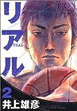 リアル 2 (ヤングジャンプコミックス)