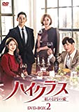 ハイクラス~私の1円の愛~ DVD-BOX2[DVD]