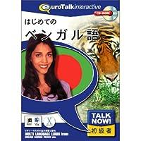 Talk Now! はじめてのベンガル語