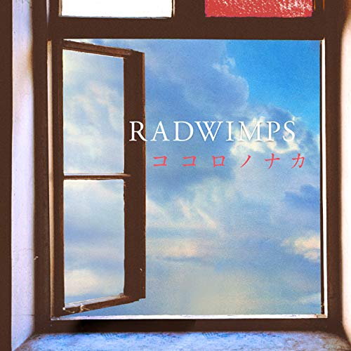 [single]ココロノナカ – RADWIMPS[FLAC + MP3]