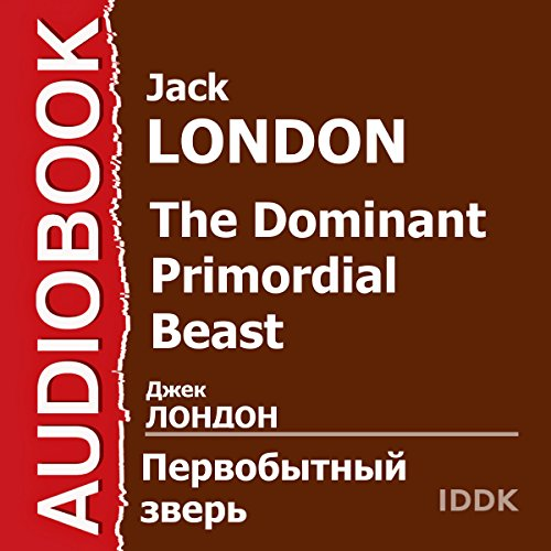 The Dominant Primordial Beast [Russian Edition] cover art