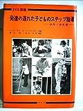 発達の遅れた子どものステップ指導 (1979年)