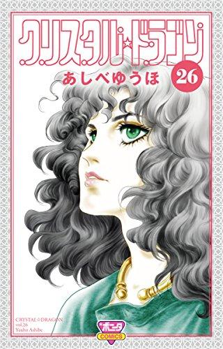 クリスタル・ドラゴン 26 (ボニータコミックス)の詳細を見る